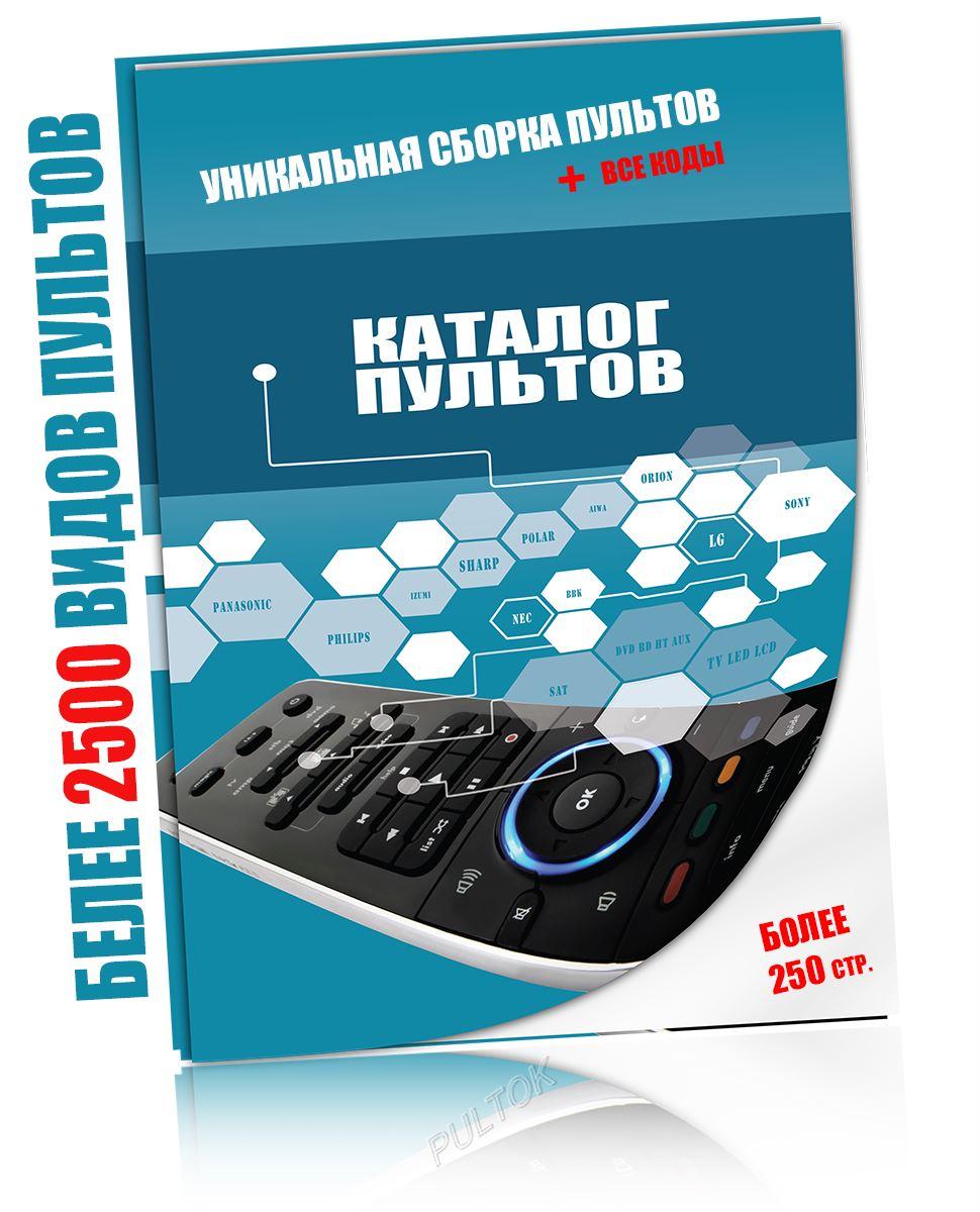 Каталог пультов дистанционного управления 1 издание
